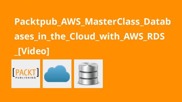 آموزش پایگاه داده ها درCloud باAWS RDS